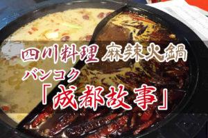 バンコクに新しくできた四川料理店「成都故事」