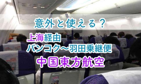 中国東方航空バンコクから羽田まで