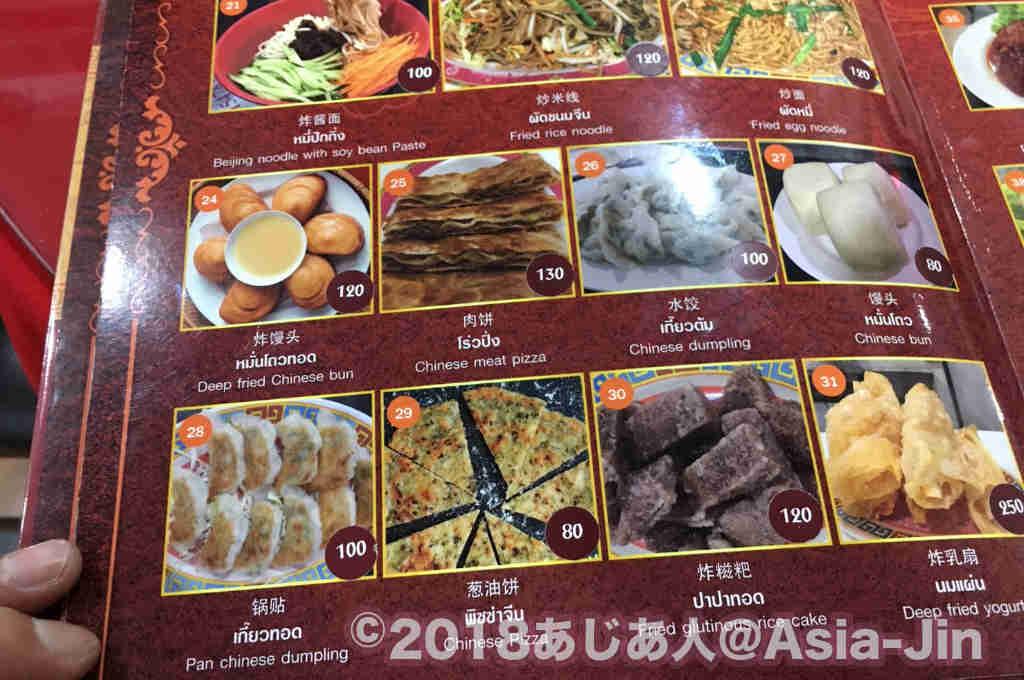 ホイクワンの老舗雲南料理店「酔心」
