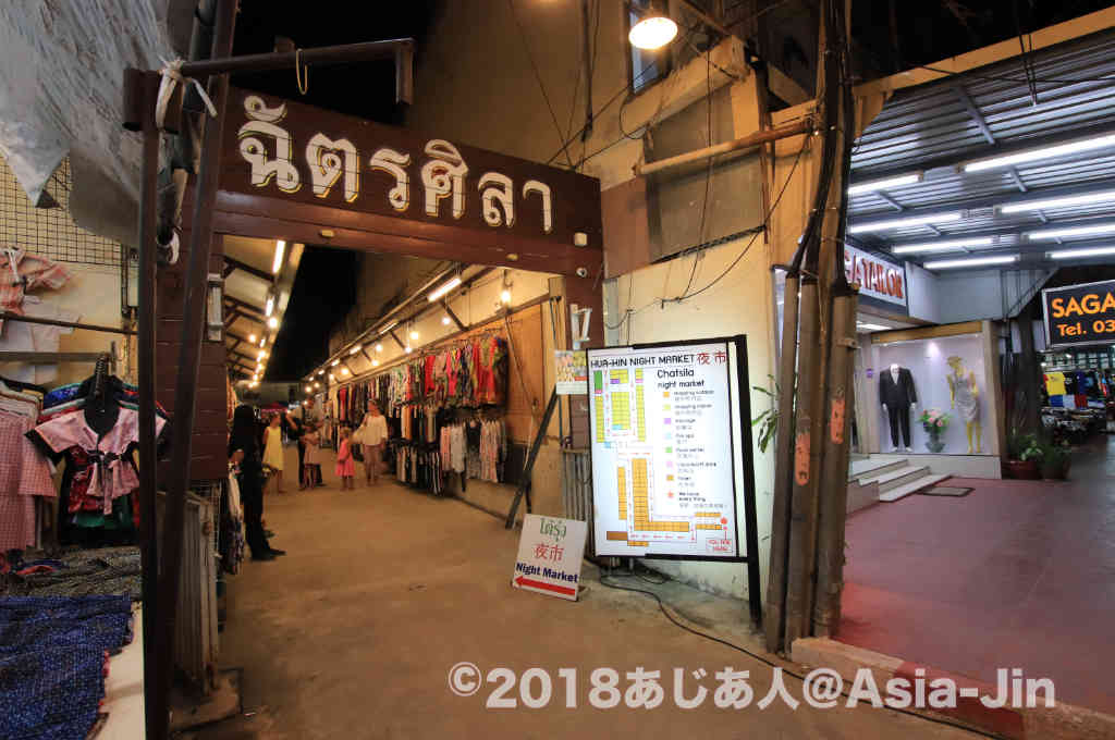 「Chatsila Night Market」。