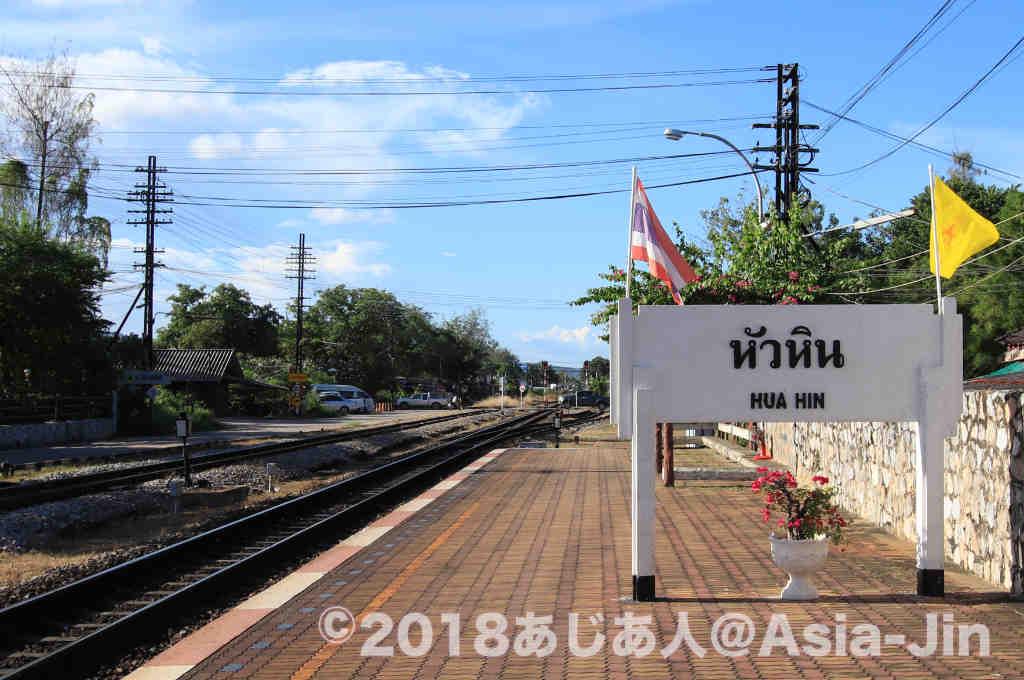 タイで一番美しい駅舎「ホアヒン駅」