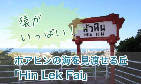 ホアヒンの丘「Hin Lek Fai」