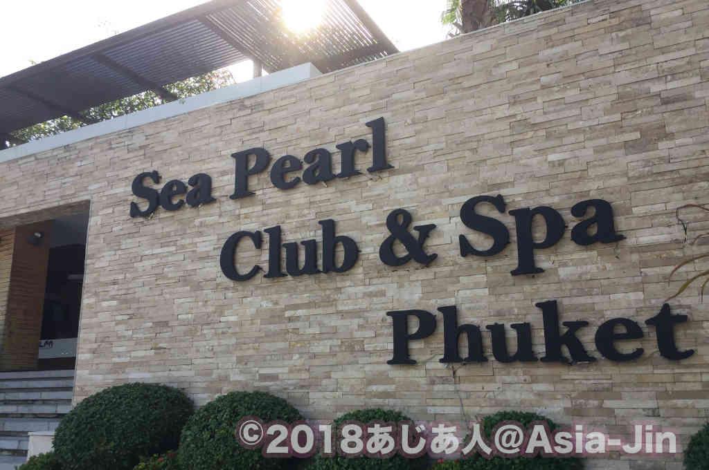 Wyndham sea pearlのスパ