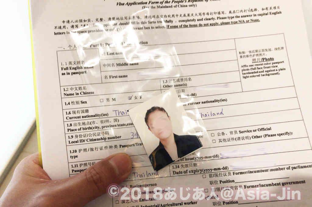 バンコクで中国ビザを申請する