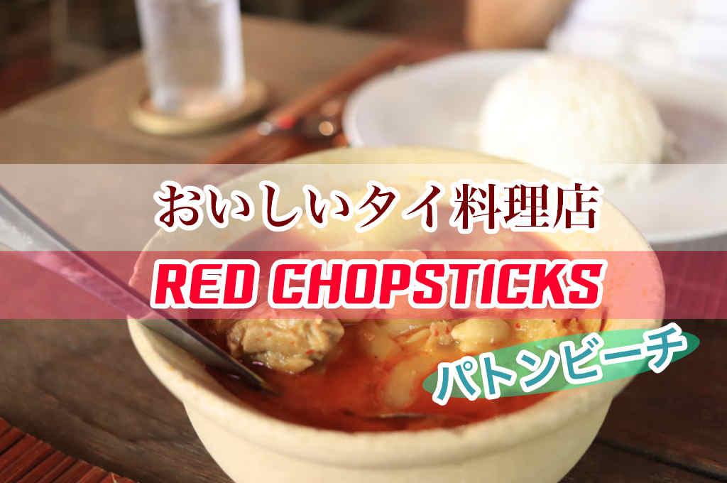 パトンのおいしいレストラン「RED CHOPSTICKS」
