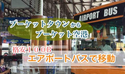 プーケットタウンから空港までバスで移動