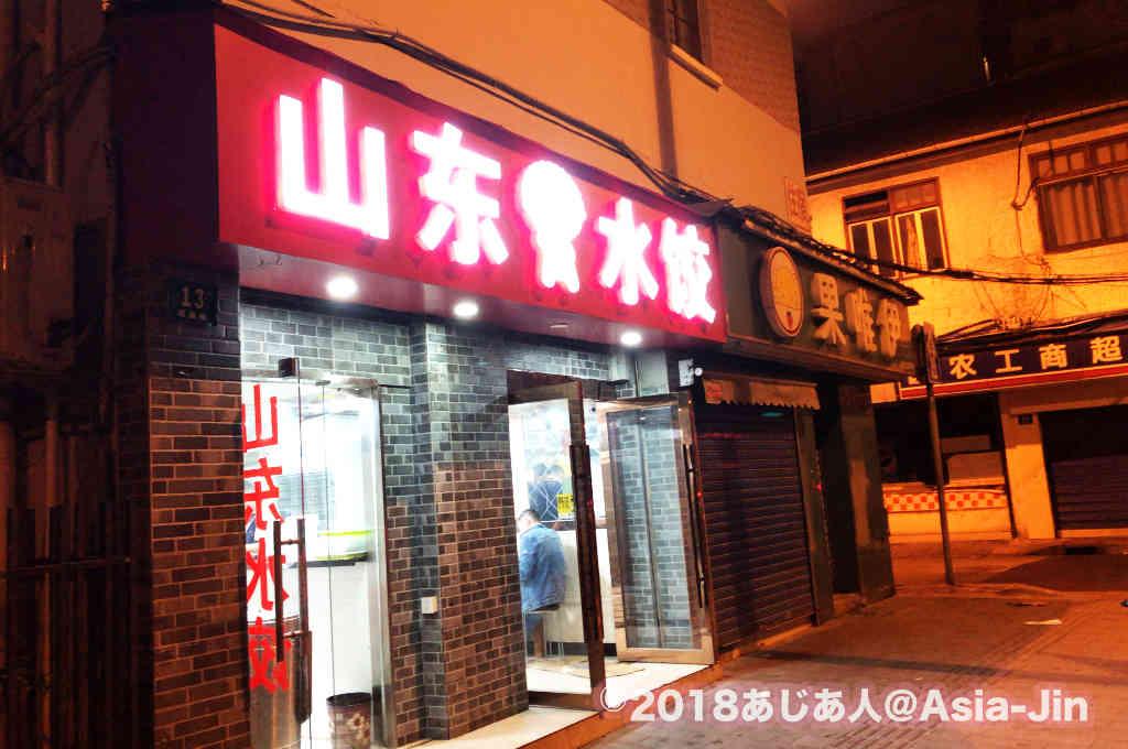 上海外灘からも近い深夜営業の「山東水餃」