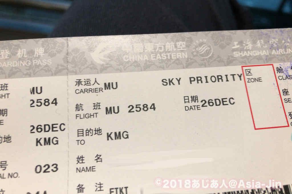 中国昆明へは中国東方航空で