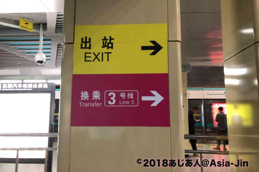昆明空港から昆明鉄道駅まで地下鉄で移動