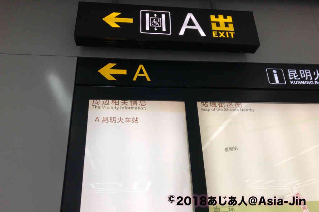 地下鉄で昆明鉄道駅んみアクセス