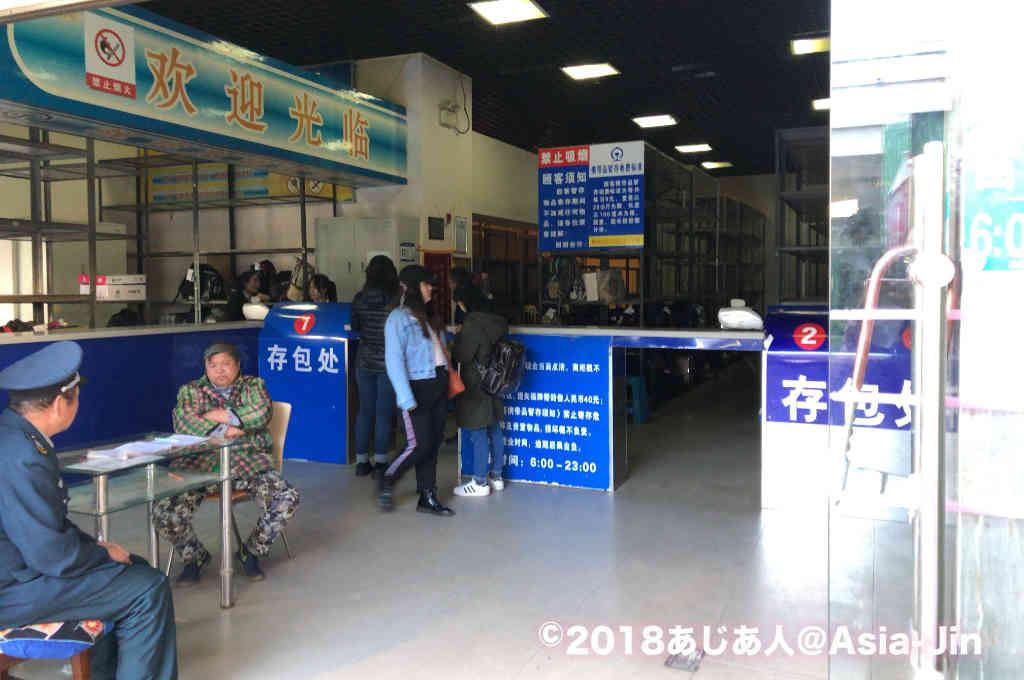 「小件寄存处」中国の鉄道駅で荷物を預けよう