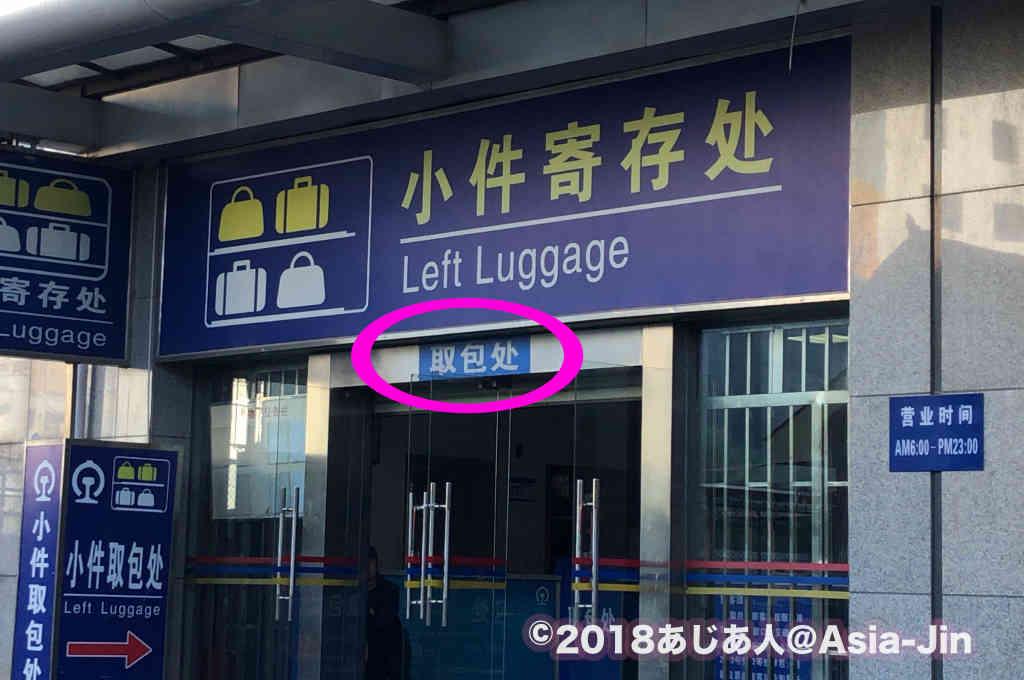 昆明駅で荷物を預けよう