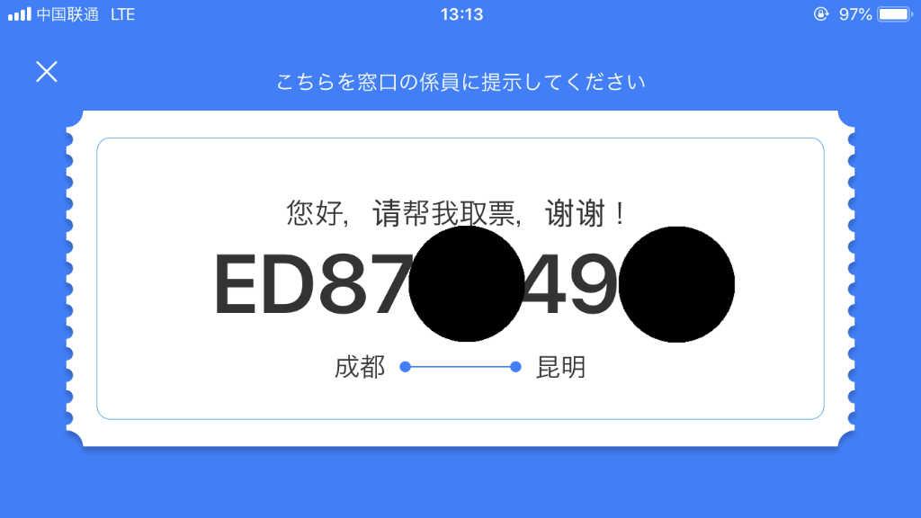 中国の列車チケット引換は簡単
