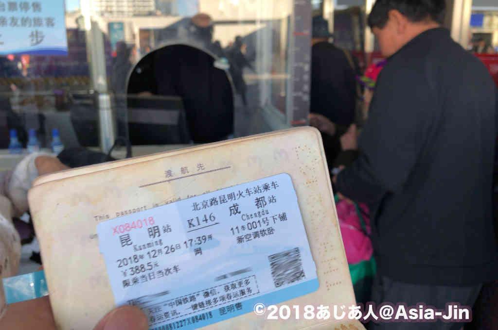 中国鉄道のチケット