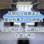 中国の寝台列車で成都に行こう