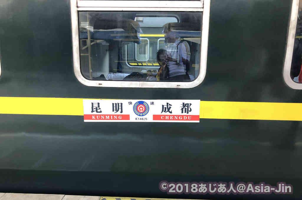 昆明駅に停車中の成都行き列車