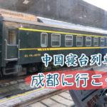 中国の寝台列車で成都まで19時間