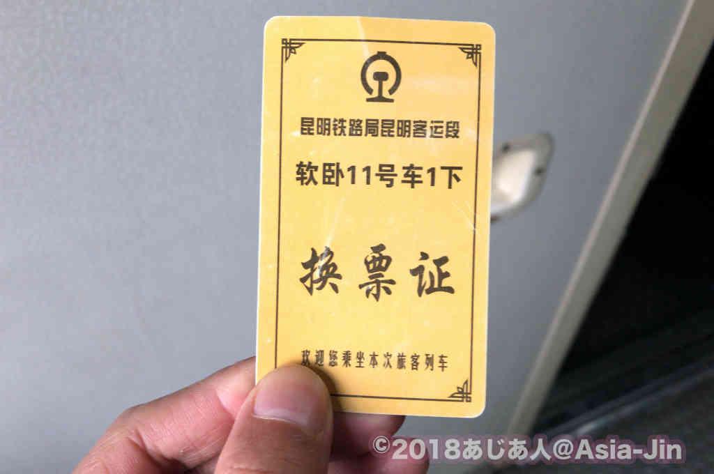 中国寝台列車の検札証