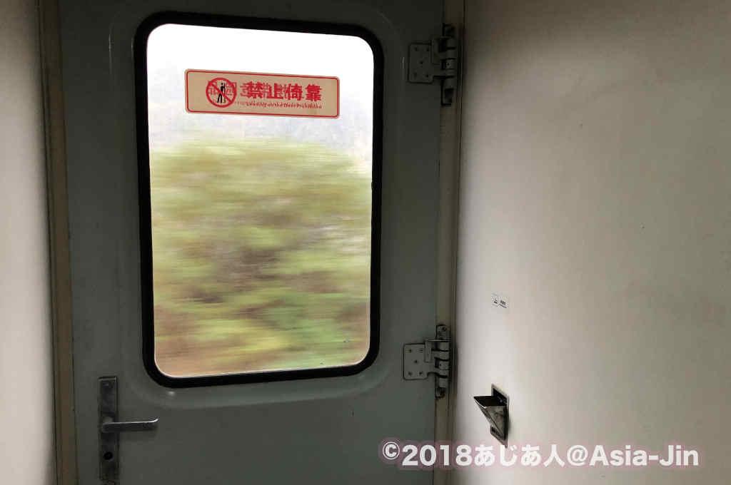 成都行き列車の喫煙所