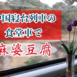 中国寝台列車の食堂車で麻婆豆腐