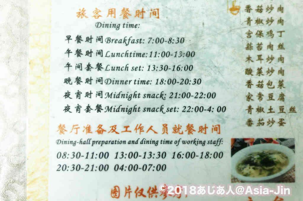 中国食堂車の営業時間