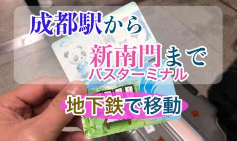 成都駅から新南門バスターミナルを地下鉄で移動