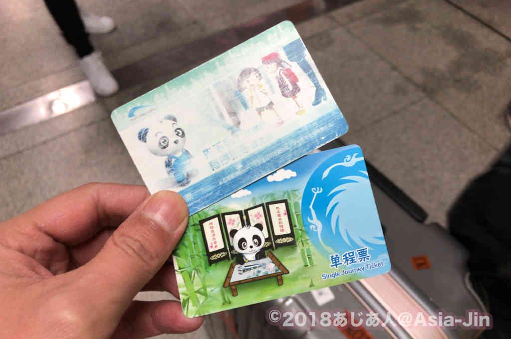 成都地下鉄のチケット