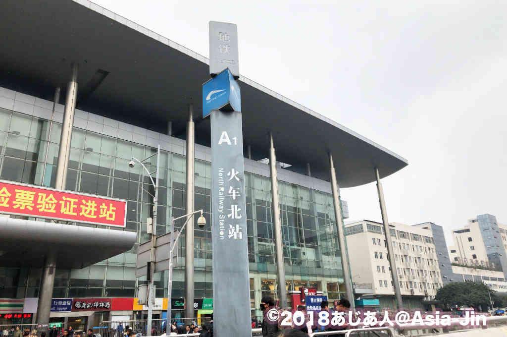 成都駅と繋がっている地下鉄駅