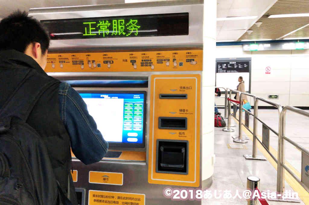 成都地下鉄の券売機
