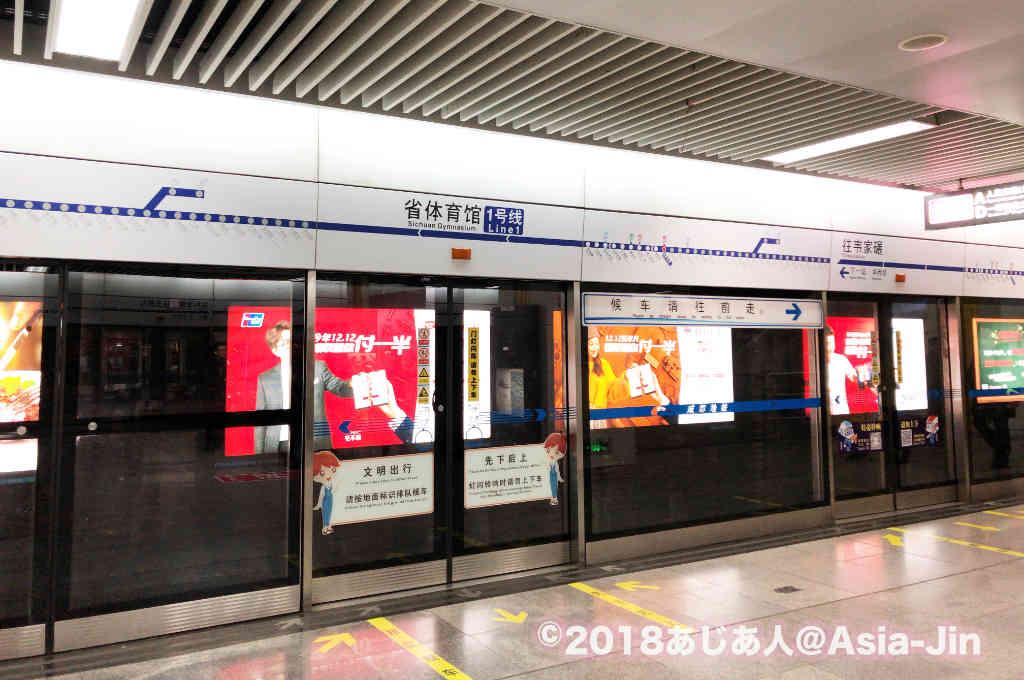成都地下鉄の省体育館駅