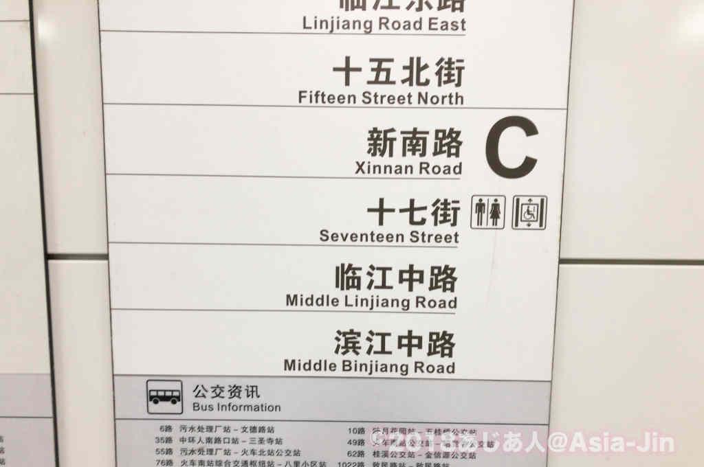 成都・新南門駅