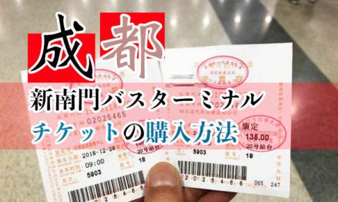 成都新南門バスターミナルでチケットを購入