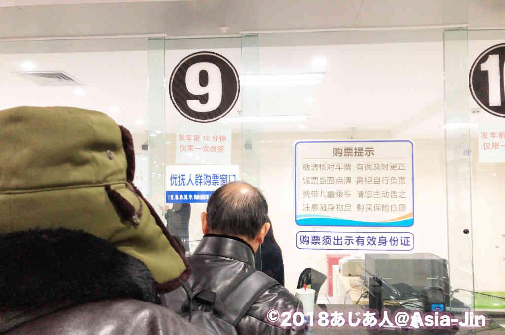 成都新南門バスターミナルの窓口