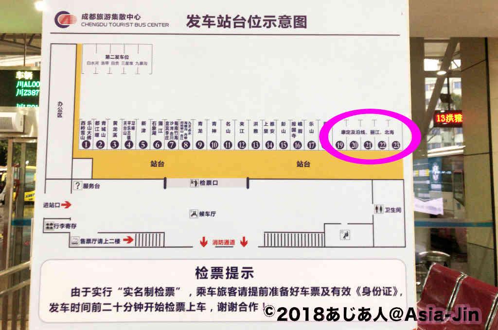 成都新南門バスターミナル