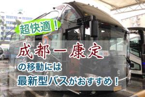 成都から康定までは新型バスで快適移動
