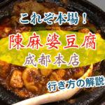 陳麻婆豆腐・成都本店で食事
