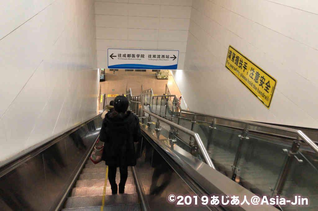 成都地下鉄新南門駅