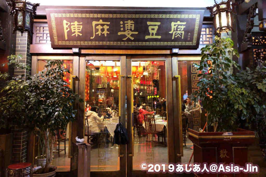 陳麻婆豆腐・成都本店