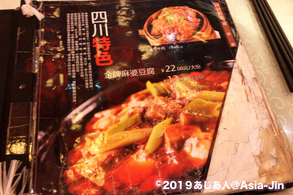 陳麻婆豆腐のメニュー