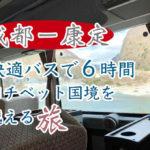 成都から康定までバスで移動