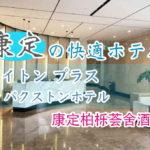 康定スイトンプラスホテル