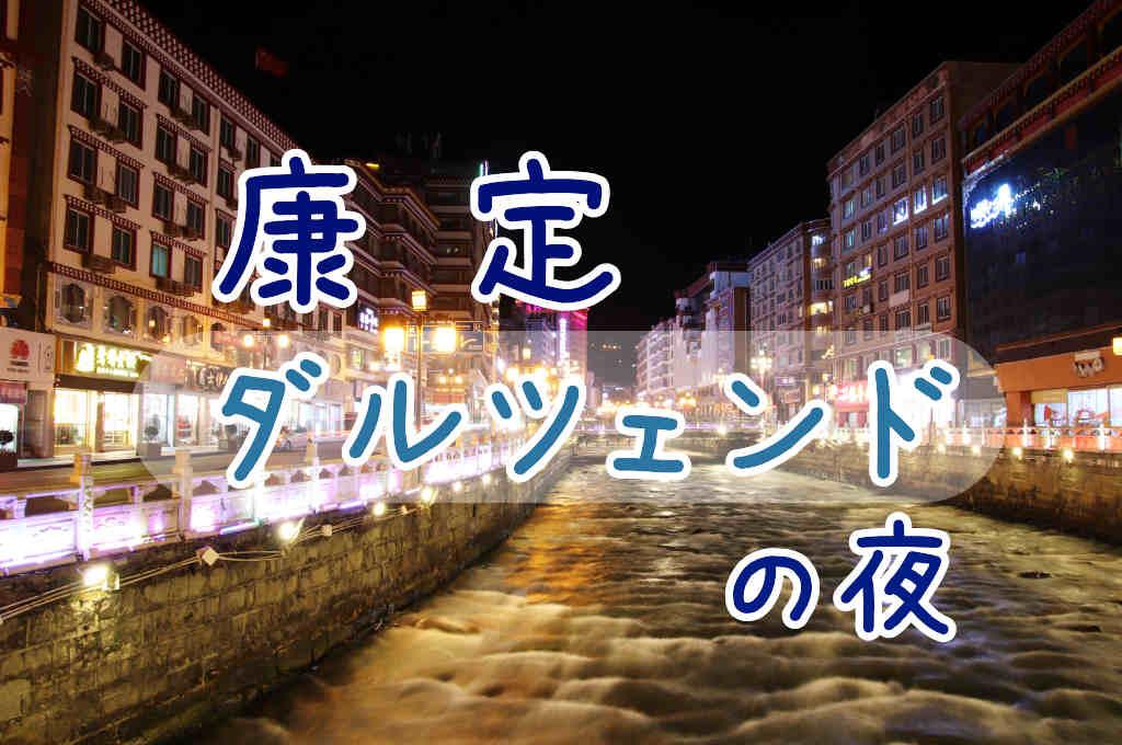 康定の街歩きは夜もおすすめ