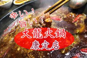 康定大龍火鍋