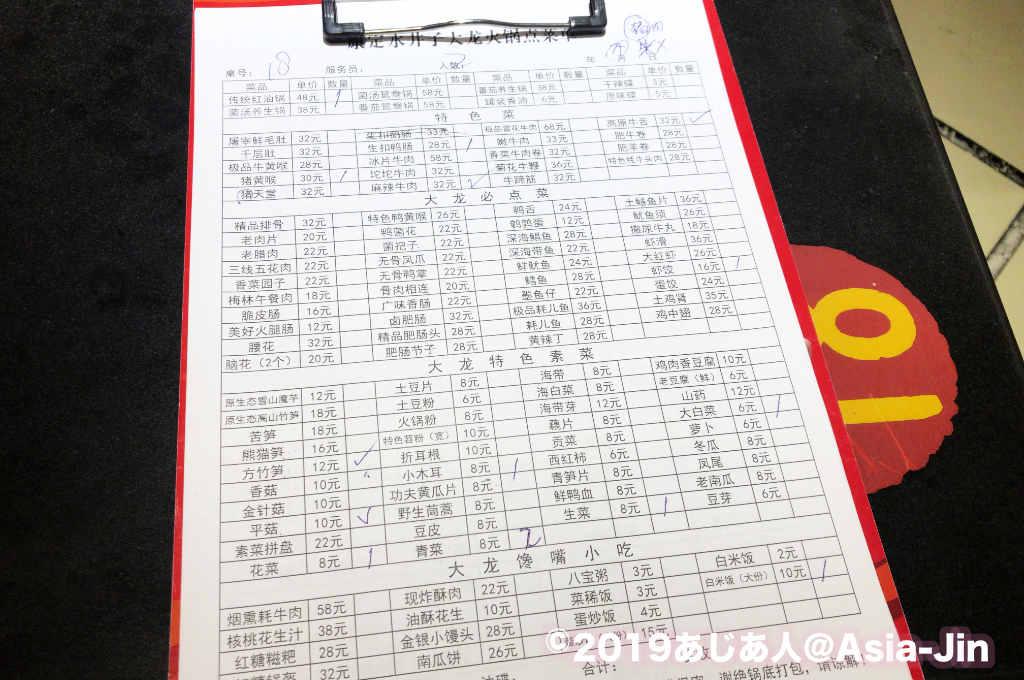 康定大龍火鍋の注文シート