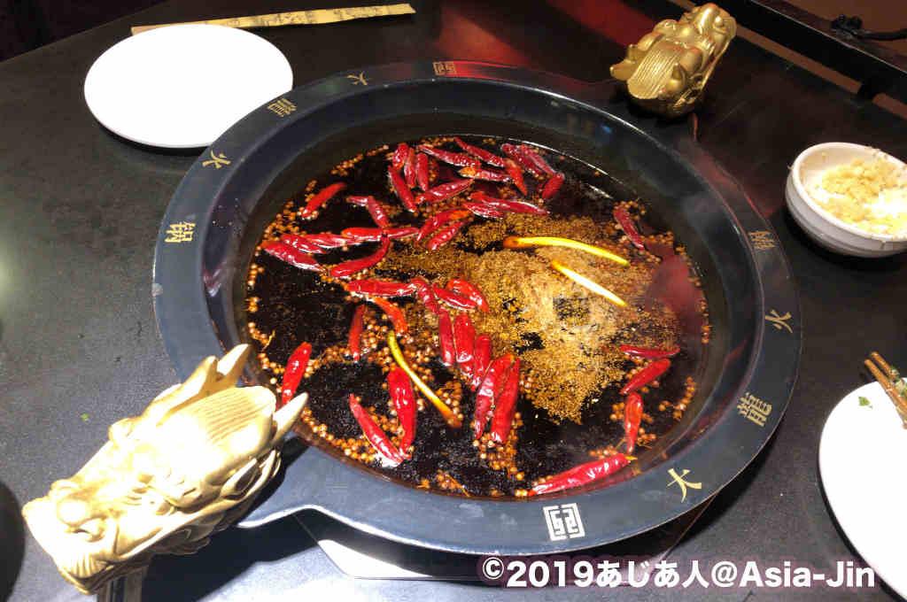 康定の大龍火鍋
