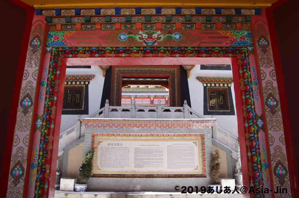 康定の南無寺