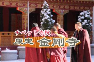 康定のチベット寺院・金剛寺