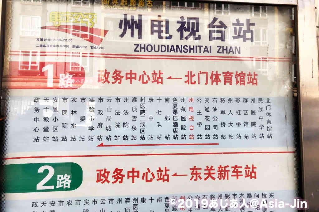 康定の金剛寺最寄りのバス停