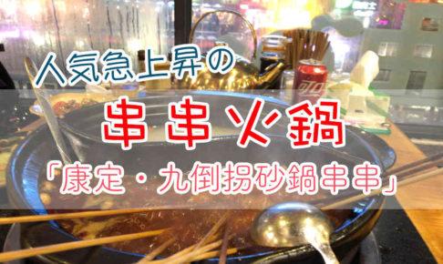 康定の串串火鍋「九倒拐」