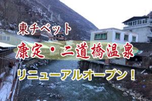 康定・二道橋温泉に行こう!